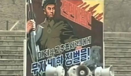 Две Кореје: нуклеарни блеф на државном нивоу