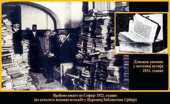 Odiseja srbskih rukopisnih knjiga