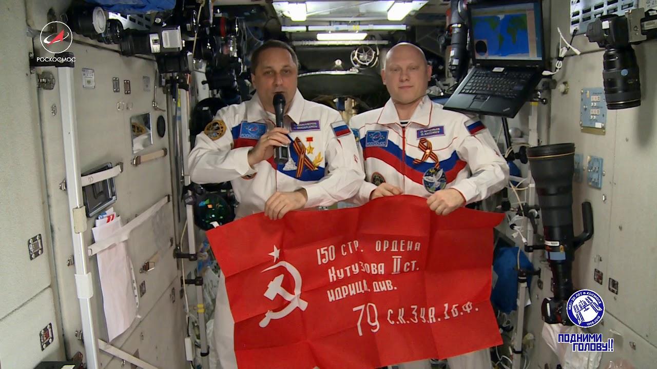 Честитке руских космонаута поводом Дана победе са Међународне космичке станице