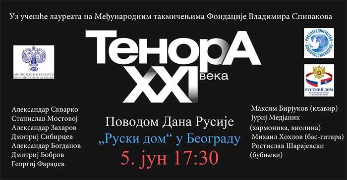 """Презентација србског издања књиге о блокади """"871 дан"""""""