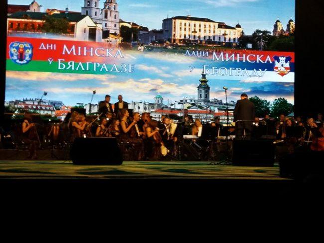 """Кад Белоруси запевају """"Видовдан"""""""
