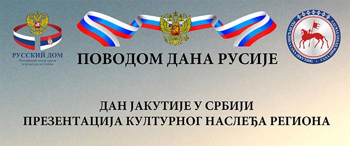 Дан Јакутије у Србији