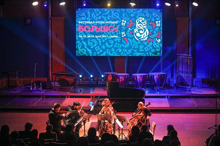 Светска музичка премијера на другој вечери