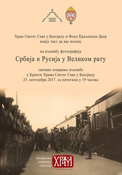 """Изложба фотографија и докумената """"Србија и Русија у Великом рату"""""""