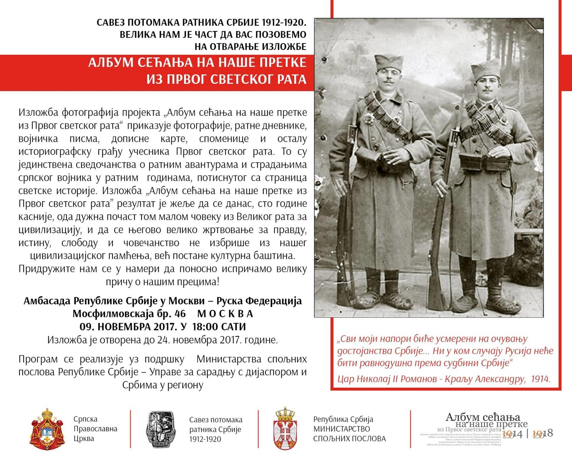 """Изложба """"Албум сећања на наше претке из Првог светског рата"""" у Москви"""