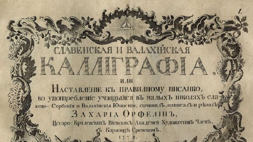 Славеносрбски: Доба кад су Руси и Срби писали скоро истим језиком
