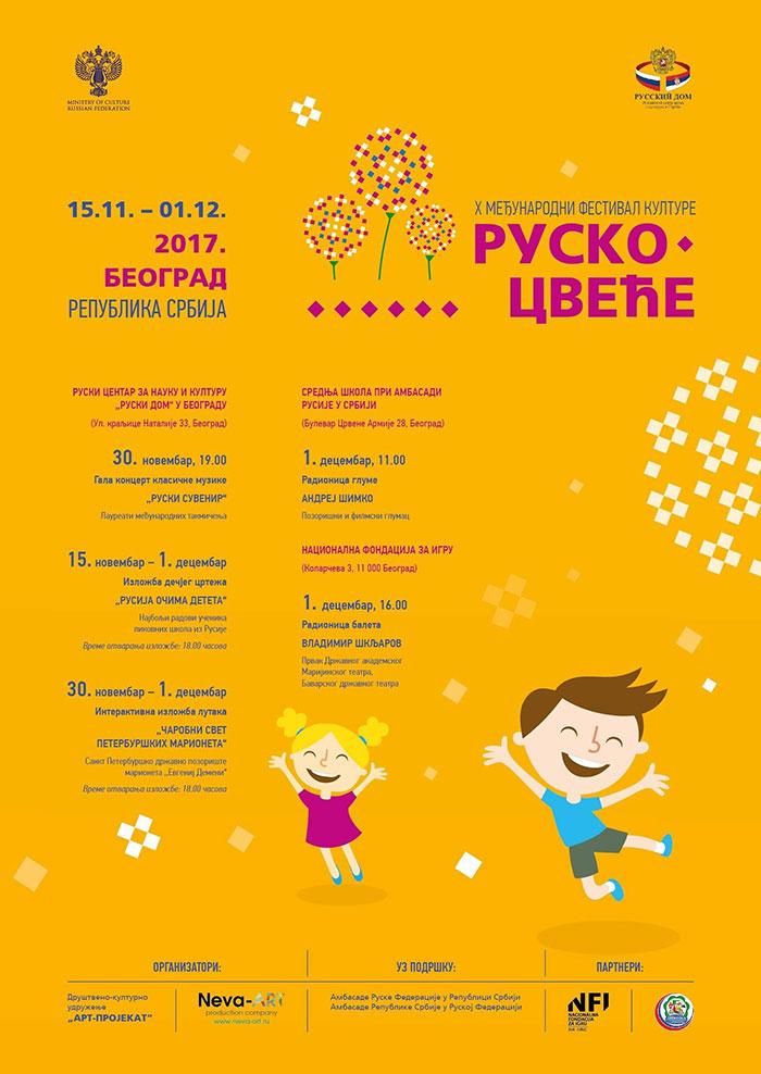 """X Међународни фестивал културе ,,Руско цвеће"""""""
