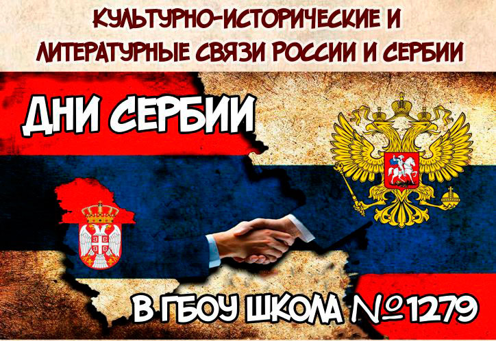 Дани Србије у Мосвки: Србски основци са другарима из Русије