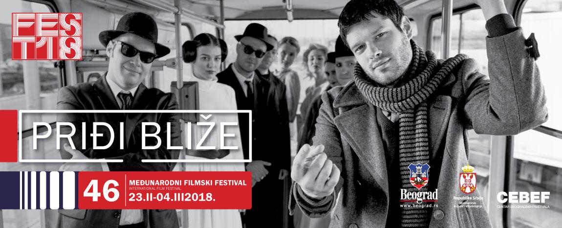 Међународни филмски фестивал Фест