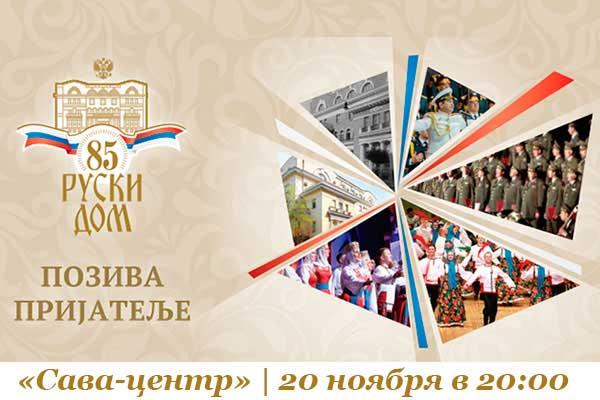 """Јубиларни концерт """"Руски дом пријатељима"""""""