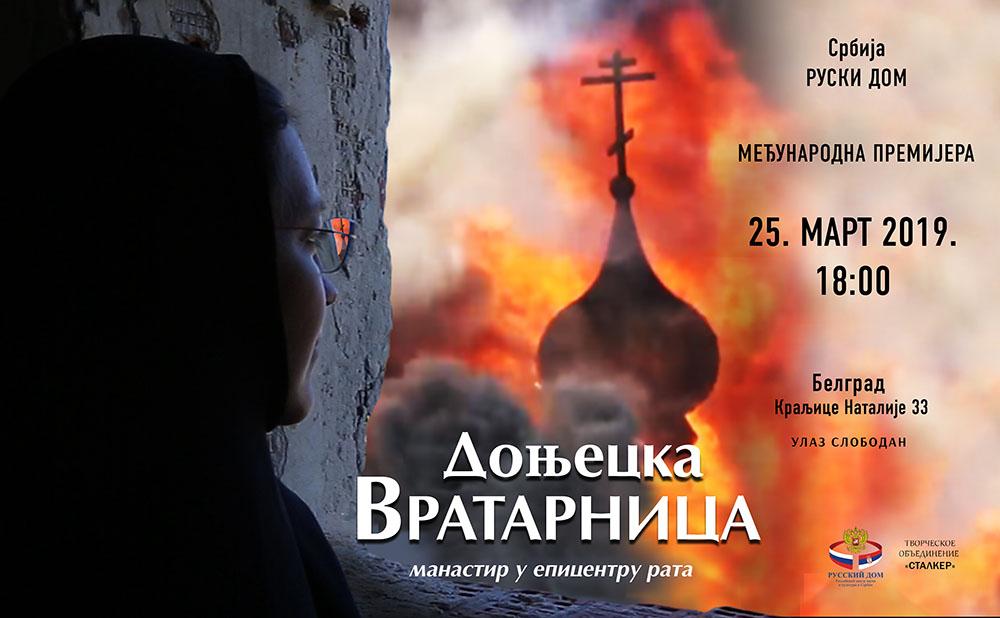 """Међународна премијера филма """"Доњецка Вратарница"""" у Београду"""