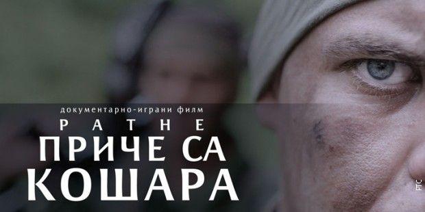 """Премијера документарно-играног филма """"Ратне приче са Кошара"""""""