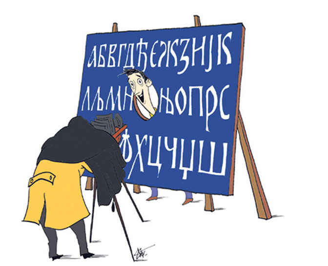 Све видљивија ниска језичка култура: Предлог да се на факултете уведе србски језик као обавезан предмет