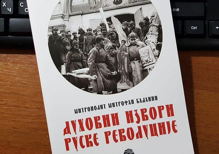 """O knjizi """"Duhovni izvori ruske revolucije"""""""