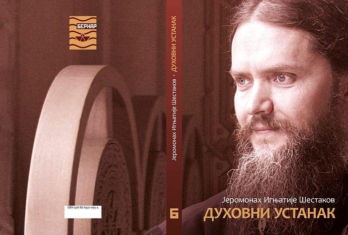 """Predstavljanje knjige """"Duhovni ustanak"""" jeromonaha Ignjatija Šestakova"""