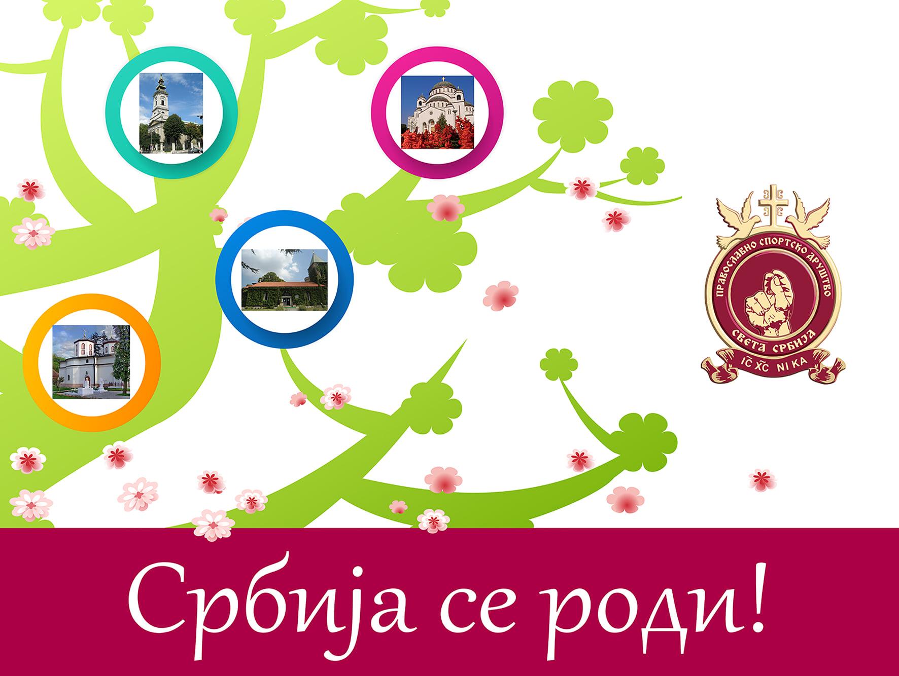 """Свечани видовдански концерт под називом """"Србија се роди"""""""