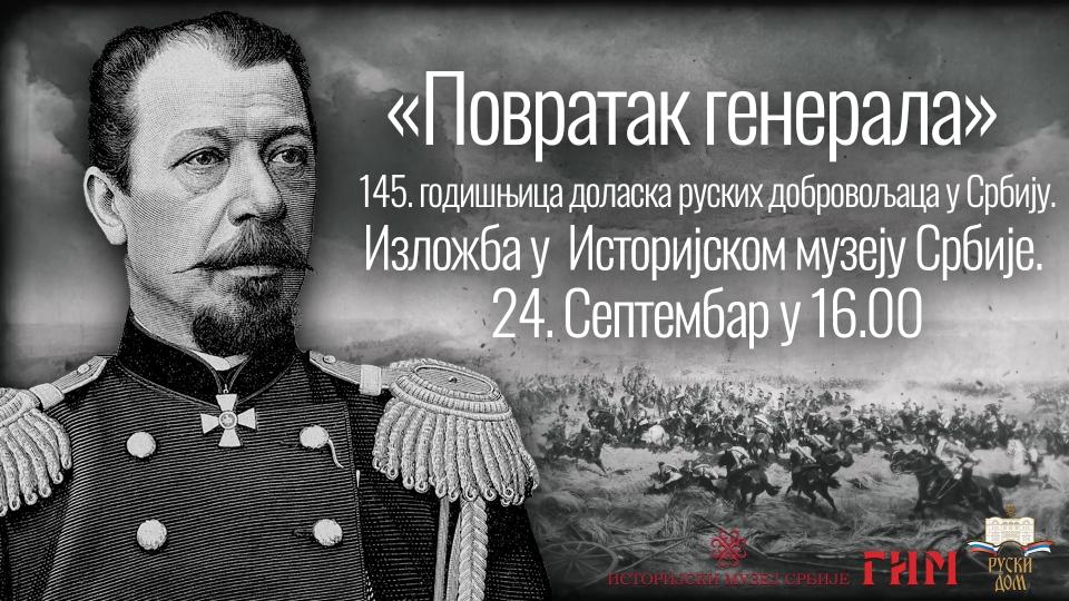 Повратак генерала – 145. годишњица доласка руских добровољаца у Србију