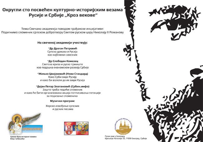 Округли сто посвећен културно-историјским везама Русије и Србије
