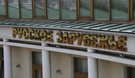 Руски пут у Србију