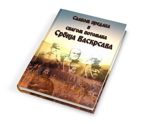 """""""Славом предака и снагом потомака Србија Васкрсава"""""""