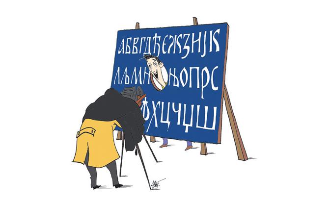 Декларација о ћирилици