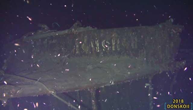 """Јужнокорејски истражитељи пронашли руску оклопну крстарицу """"Дмитриј Донској"""""""