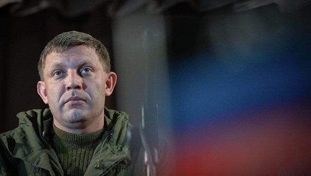 Захарченко: Заједнички задатак ДНР и ЛНР је да заузму територије које сматрају својим