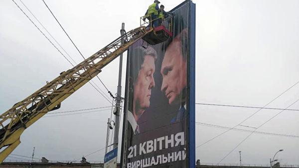 Предизборна кампања Порошенка против Путина