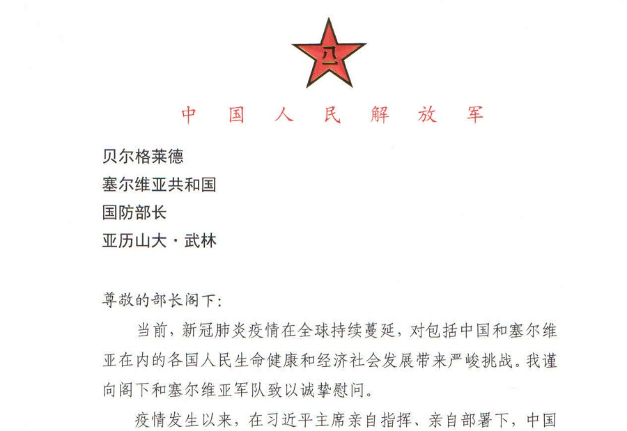 Потпредседник Централне војне комисије НР Кине: Кинеска војска доживљава вашу борбу против епидемије као своју