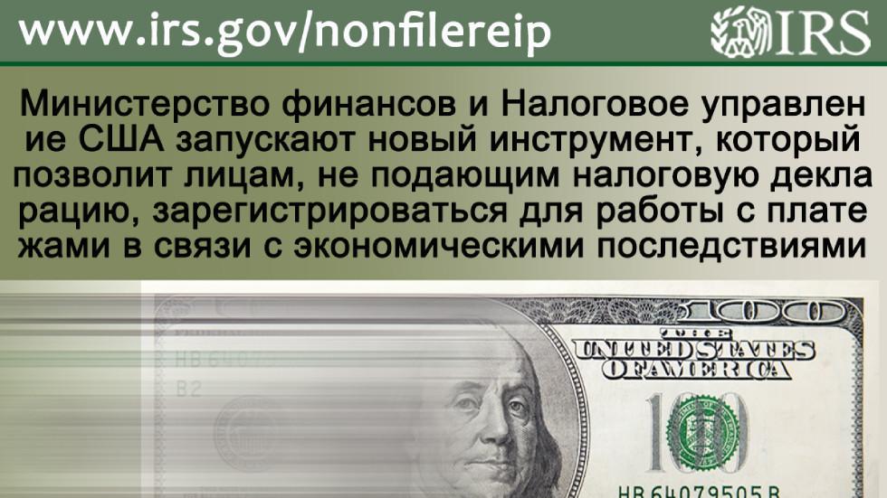 РТ: Русофоби полудели након што је Служба за унутрашње приходе САД издала саопштење о олакшицама на руском... као и на другим језицима
