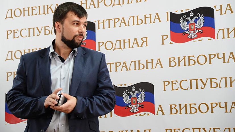 Председник ДНР: Чак и посланици Државне думе желе да иду у Донбас као добровољци