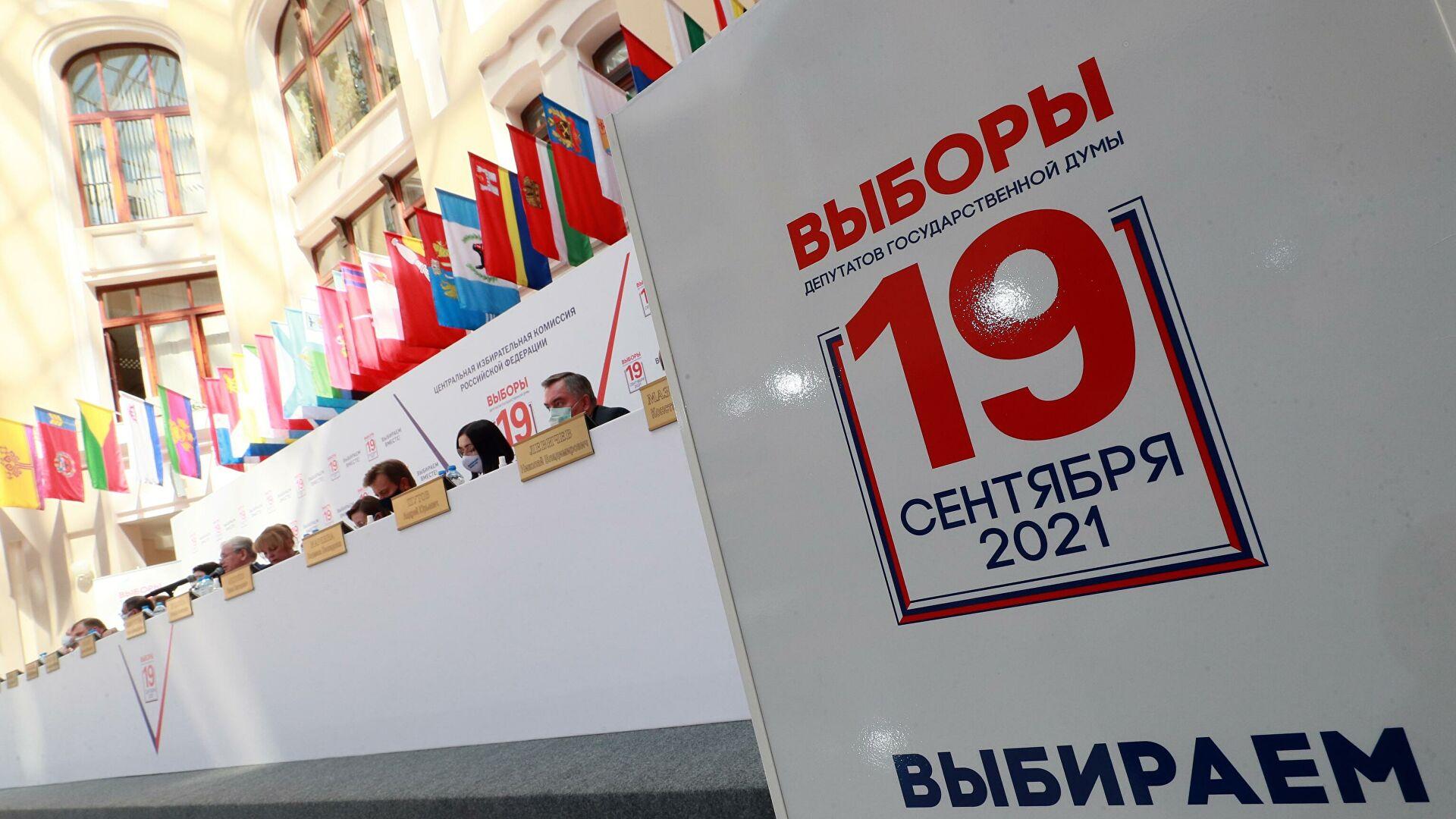 Пекинг: Избори у Русији унутрашња ствар земље, недопустиво је мешање из иностранства