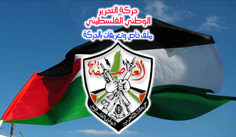 Сектор Газе обележава годишњицу оснивања Фатаха