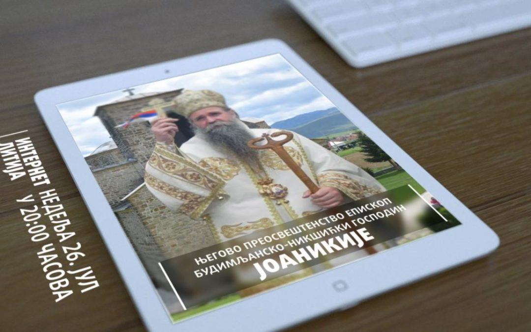 Интернет литију предводи владика Јоаникије; гост проф. др Богољуб Шијаковић