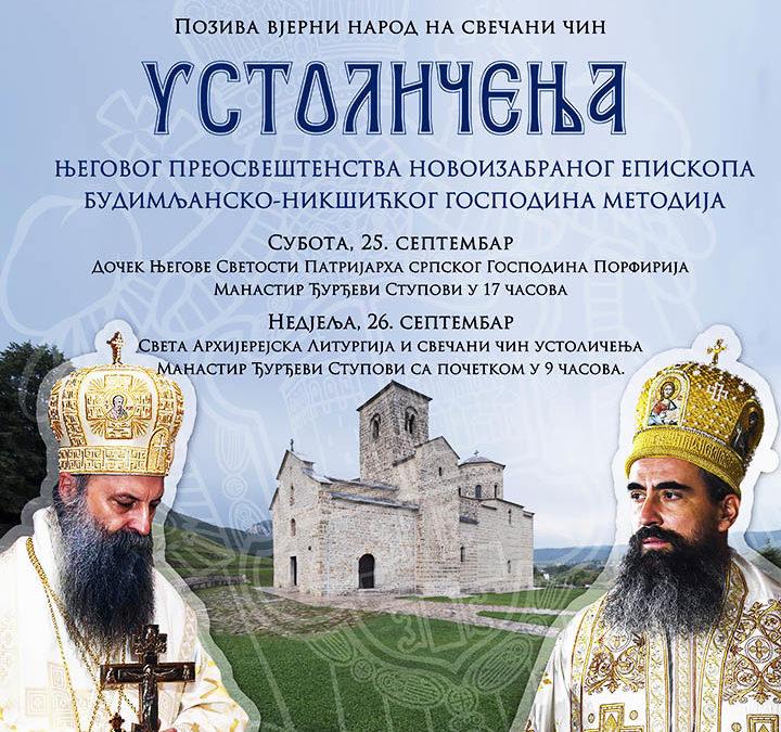 Патријарх Порфирије долази у Беране; сутра устоличење епископа Методија