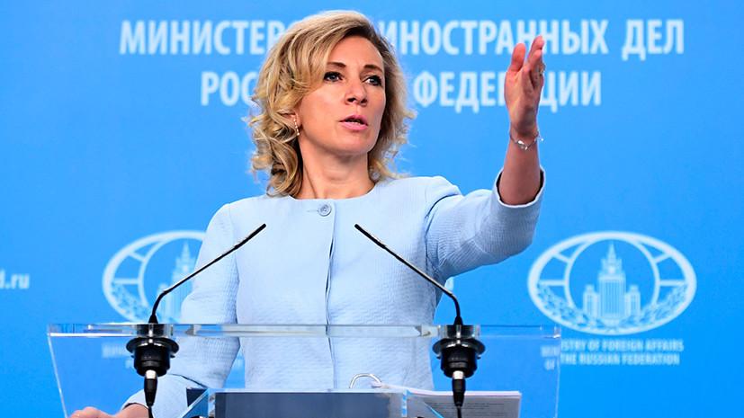 РТ: Због притиска власти САД на РТ, руска страна може применити реципрочне мере - Захарова