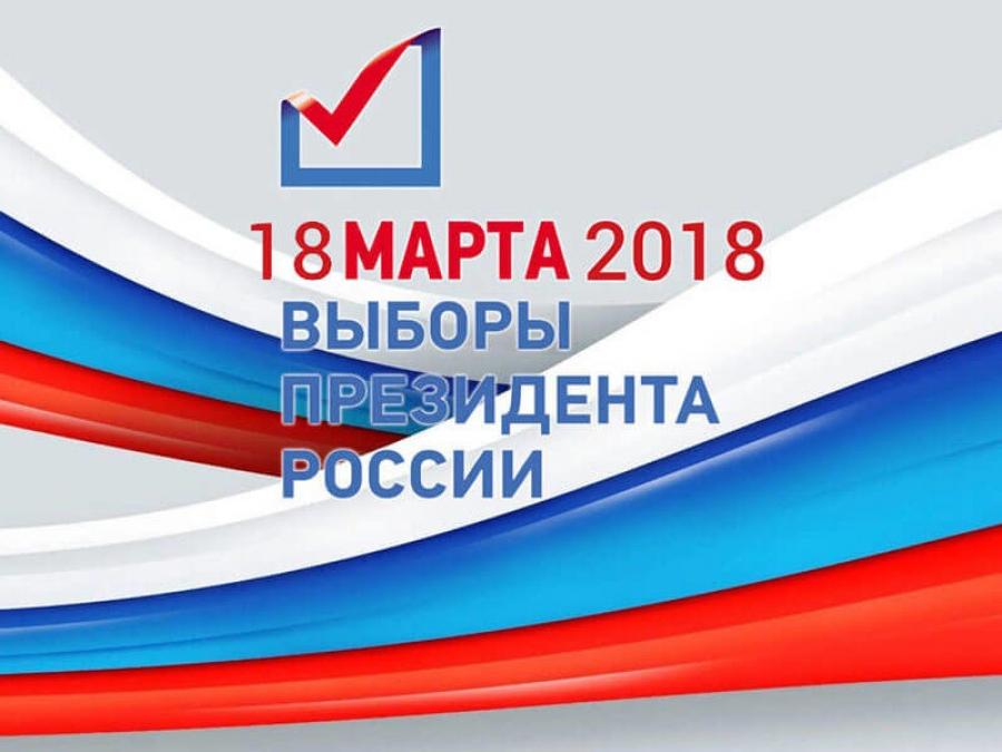 Председнички избори у Русији биће одржани 18. марта 2018. године
