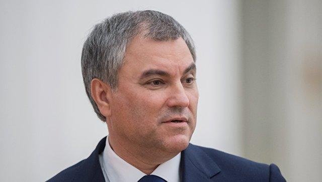 Володин: САД и Велика Британија појачале притиске поводом депортације руских дипломата