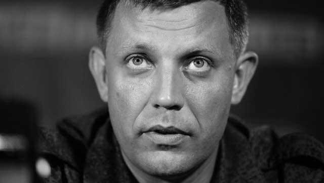 Moskva: Nema sumnje da Kijev stoji iza ubistva Zaharčenka