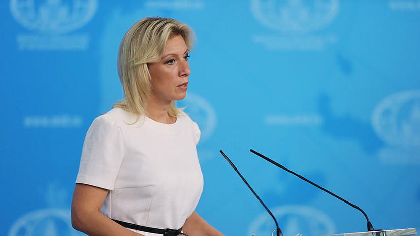 Zaharova: Rusija će morati da reaguje ako SAD unište Sporazum o likvidaciji raketa