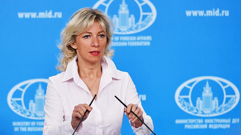 Захарова: Претензије према руским новинарима говоре о томе да није Русија та која губи информациони рат