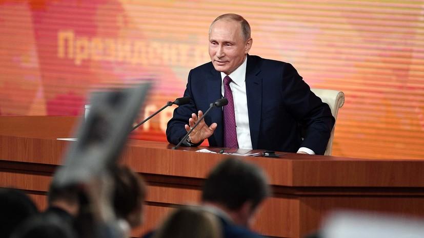 Велика годишња прес конференција председника Путин - уживо