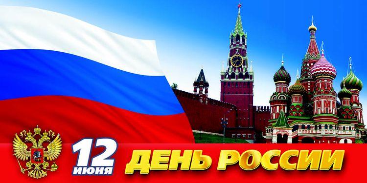 Дан Русије – празник мира и слободе