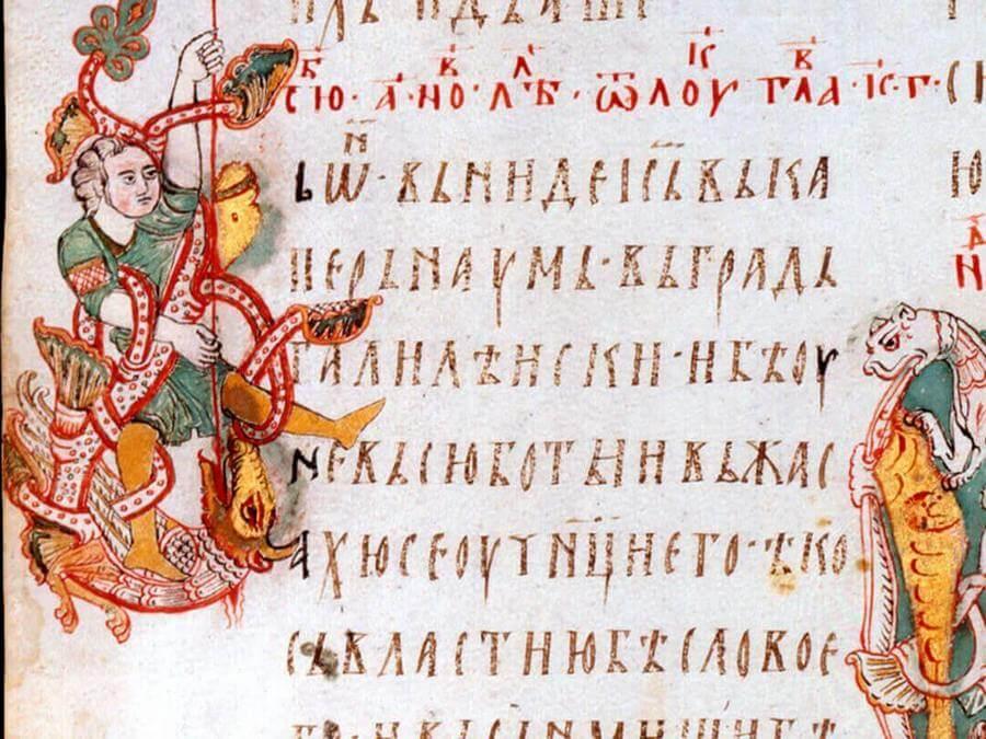 Путин одобрио преношење листа Мирославов јеванђеља у Србију у замену за Рерихове слике