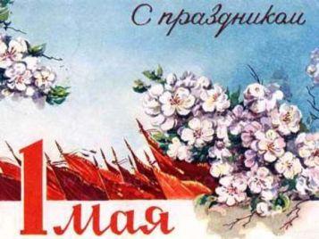 У Русији се прославља Празник пролећа и рада