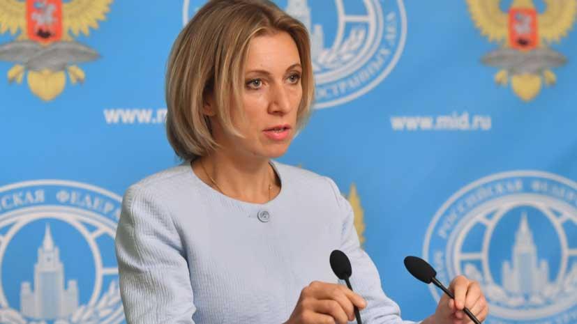 Захарова: Ситуација око руског амбасадора је наставак политичке борбе у САД