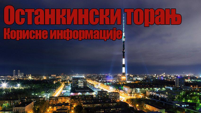 Moskva u oblacima: Sve što treba da znate o najvišoj građevini u Evropi