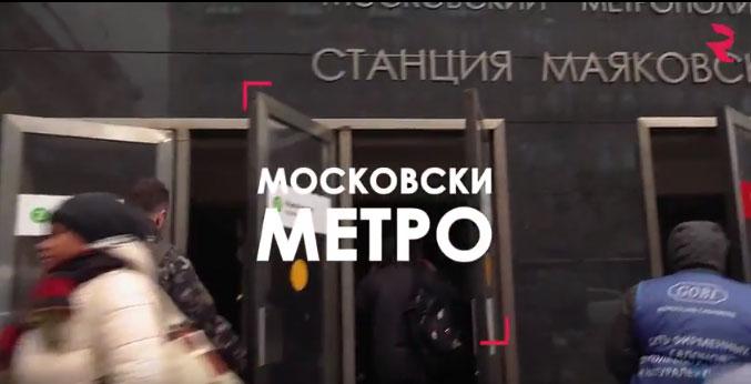 """""""Руска реч"""" вас води у московски метро"""