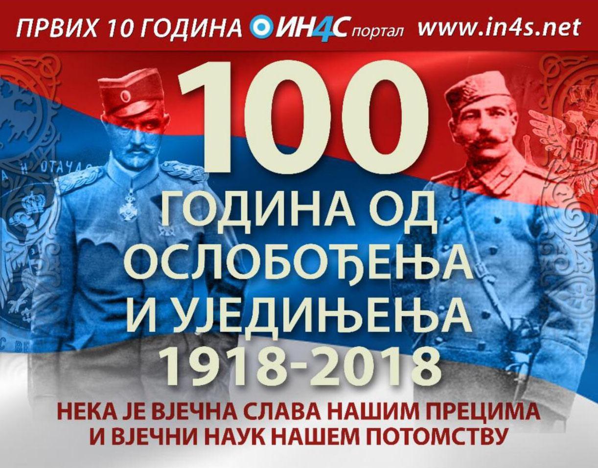 Бећковић ће путем видео-линка говорити на прослави у Будви поводом 100 година од ослобођења и уједињења Боке