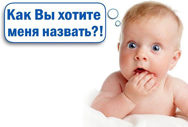 Објављен списак најпопуларнијих и најнеобичнијих имена у Москви
